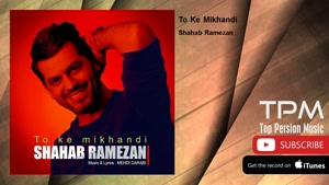 آهنگ تو که میخندی از شهاب رمضان