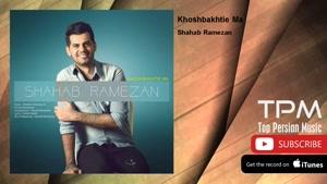 آهنگ خوشبختی ما از شهاب رمضان