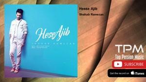 آهنگ حس عجیب  از شهاب رمضان