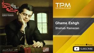 آهنگ غم عشق از شهاب رمضان