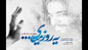 آهنگ یه روز میای از محسن یاحقی