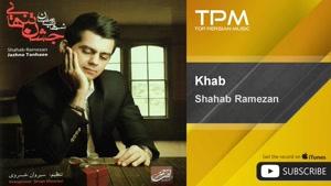 آهنگ خواب از شهاب رمضان