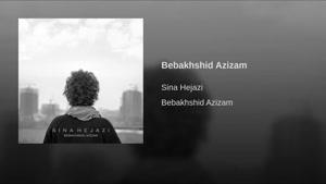 آهنگ ببخشید عزیزم از سینا حجازی