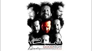 آهنگ شب بخیر از سینا حجازی