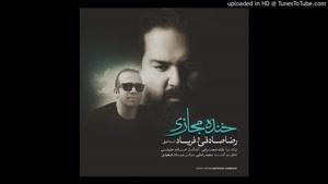 آهنگ خنده مجازی از رضا صادقی و  فریاد اسماعیلی