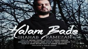 آهنگ حالم بده از شهاب رمضان