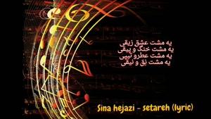 آهنگ ستاره از سینا حجازی