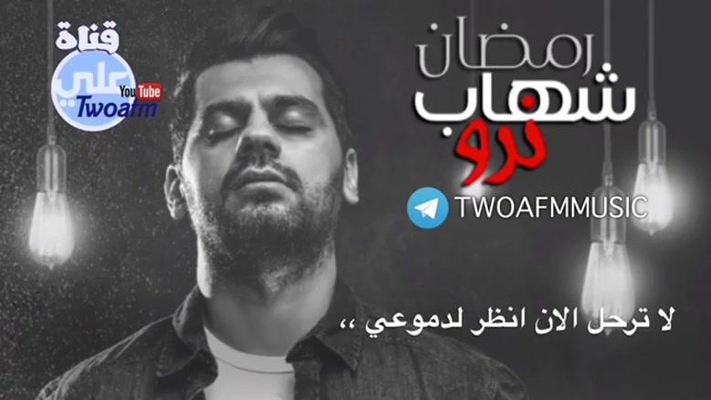 آهنگ نرو از شهاب رمضان