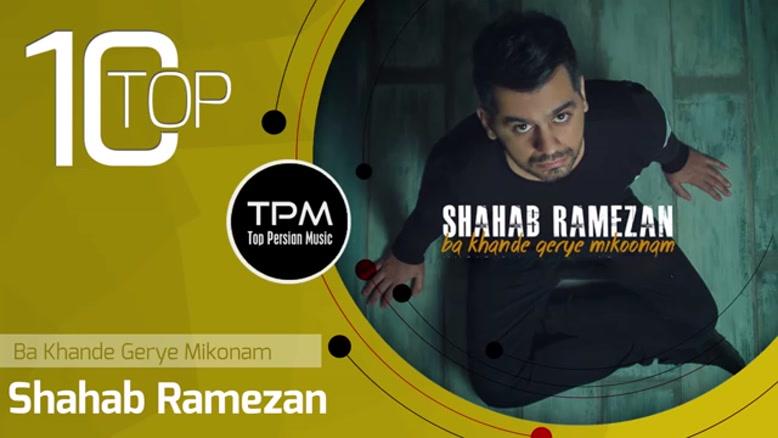 بهترین آهنگهای شهاب رمضان