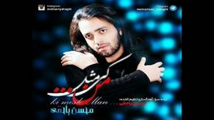 آهنگ کی مثل من از محسن یاحقی