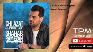 آهنگ چی ازت قشنگ تره از شهاب رمضان