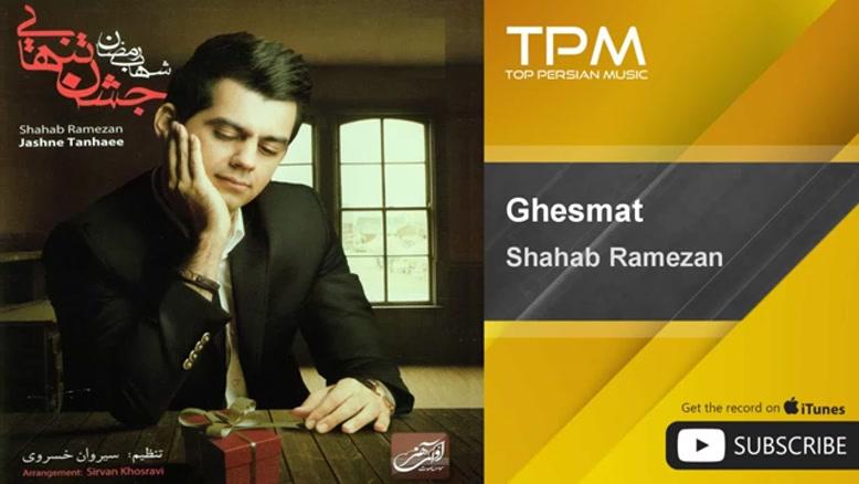 آهنگ قسمت از شهاب رمضان