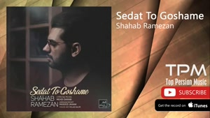 آهنگ صدات تو گوشمه از شهاب رمضان