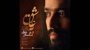 آهنگ یه عاشق از محسن یاحقی