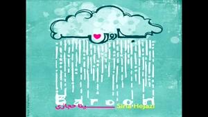آهنگ بارون از سینا حجازی