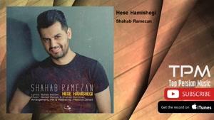 آهنگ حس همیشگی از شهاب رمضان