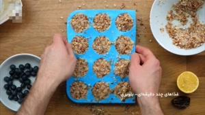 طرز تهیه شیرینی با بادام و بلوبری