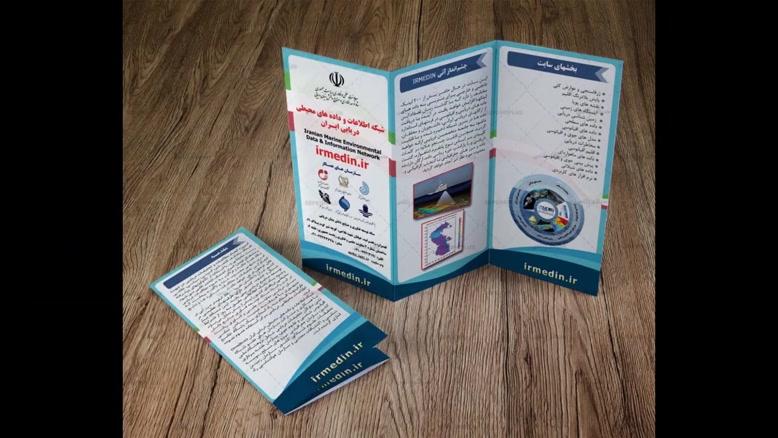 سفارش طراحی کاتالوگ و بروشور