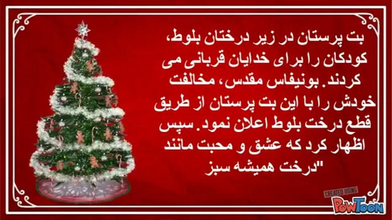 دانستنی های درخت کریسمس و سنت های آن