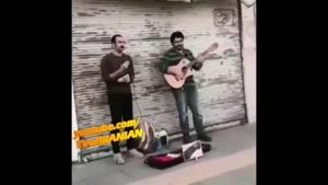 اجرای خیابانی آهنگ الیاس توسط این دو هنرمند