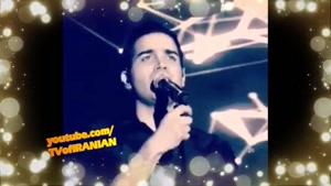کنسرت محسن یگانه و اجرای آهنگ زیبایش