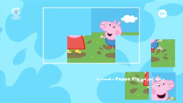 انیمیشن آموزش زبان انگلیسی Peppa Pig قسمت ده