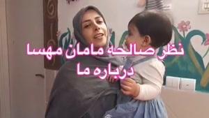 نظر مراجعه کننده به مرکز رویان مهر
