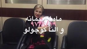 نظر مراجعه کننده به مرکز مامایی رویان مهر