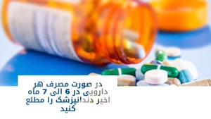 اقدامات پیش از مراجعه به دندانپزشکی