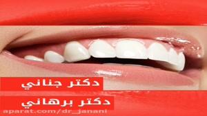 کلینیک دندانپزشکی دکتر شهریار جنانی