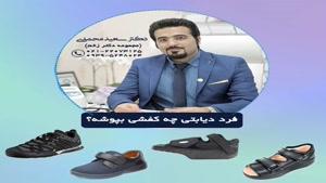 صحبت های دکتر سعید محمدی در مورد کفش مناسب افراد دیابتی