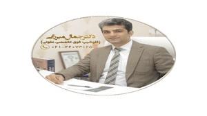 صحبت های دکتر جمال میرزایی (فلوشیپ فوق تخصصی عفونی) در مورد خصوص عفونی