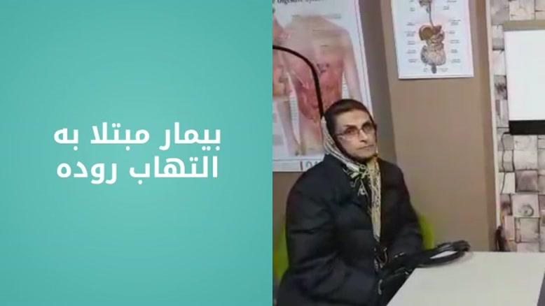 مصاحبه با بیمار مبتلا به التهاب روده