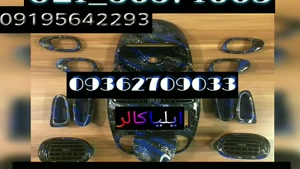 مخمل پاش/دستگاه  مخمل پاش ۰۹۳۶۲۷۰۹۰۳۳ پودر مخمل