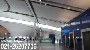 02126207536 سقف فرودگاه ،سقف ترمینال فرودگاه ،اجرای سقف فرودگاه
