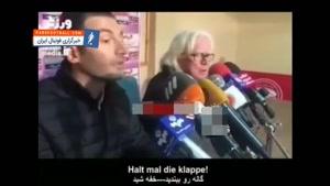 کلیپ لو رفته از فحاشی شفر علیه خبرنگاران!