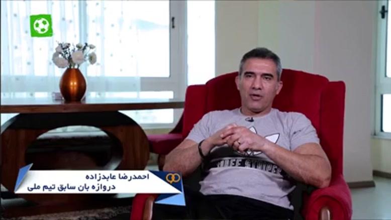 خاطرات احمدرضا عابدزاده از حماسه ملبورن