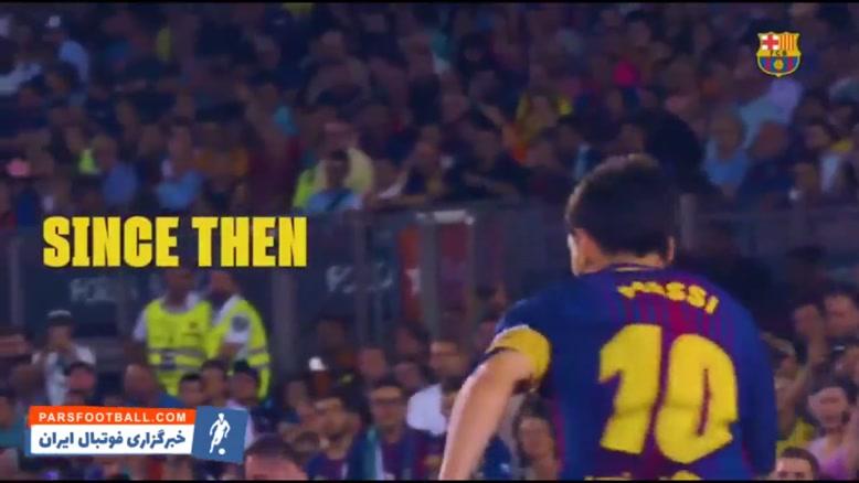 کلیپ بارسلونا به مناسبت پنجمین کفش طلای لیونل مسی