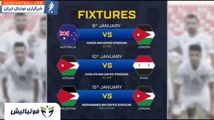آشنایی با تیم های گروه B جام ملت های آسیا ۲۰۱۹