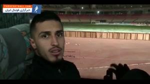 مصاحبه علی علیپور و دیگر  بازیکنان پرسپولیس بعد از بازی با سپاهان