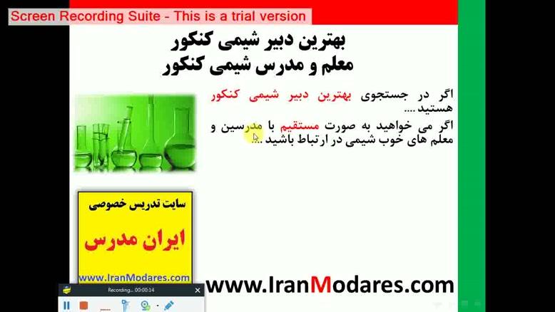 بهترین دبیر و معلم شیمی کنکور در تهران و کل کشور