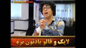 گلچین کلیپ باحال و دیدنی  ایرانی
