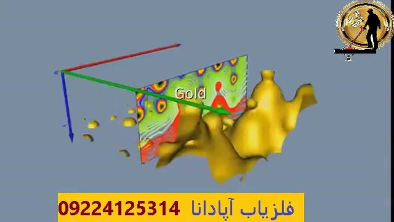 فلزیاب اپادانا 09224125314 - اسکنر تصویری KS 700
