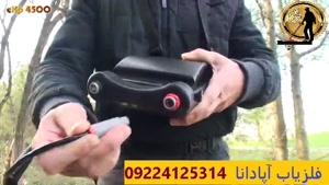 اپادانا 09224125314 - فلزیاب تصویری ای ایکس پی 4500 | EXP 4500