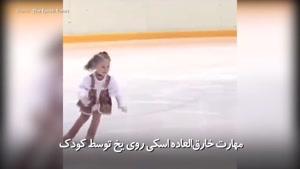 مهارت دختر در اسکی روی یخ