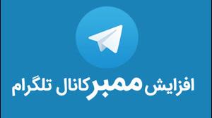 اد ممبر بینهایت - افزایش ممبر اعضای کانال - ربات و گروه تلگرام