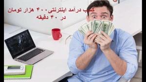 کسب درآمد اینترنتی 400 هزار تومان در 40 دقیقه