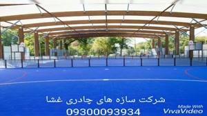 ۰۹۳۰۰۰۹۳۹۳۴- سازه پارچه ای کابلی- سقف استادیوم- پوشش سقف سالن ورزشی