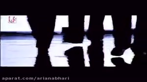 موزیک ویدیو ای جاویدان ایران از گروه آریان