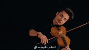 نوازندگی  زیبای ویولن سامان جعفری